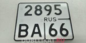 Дубликат регистрационного госзнака для мотоцикла без флага