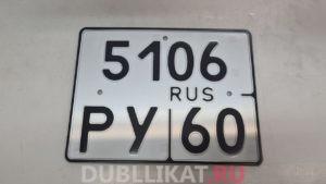 Дубликат номера на мотоцикл 60 региона без флага