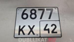 Дубликаты государственных регистрационных знаков на трактор 42 региона