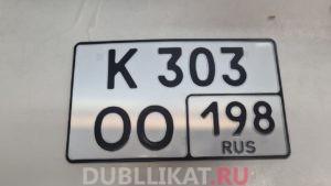 Квадратный дубликат регистрационного гос. знака без флага