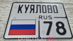 Сувенирный мотоциклетный гос. знак с надписью — «Куялово»