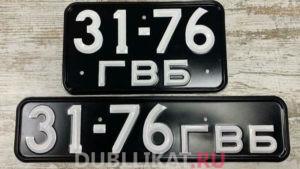 Пара советских дубликатов номерных знаков на авто